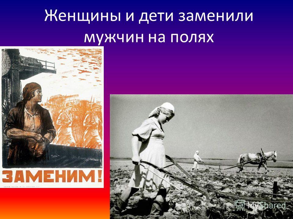 Женщины и дети заменили мужчин на полях