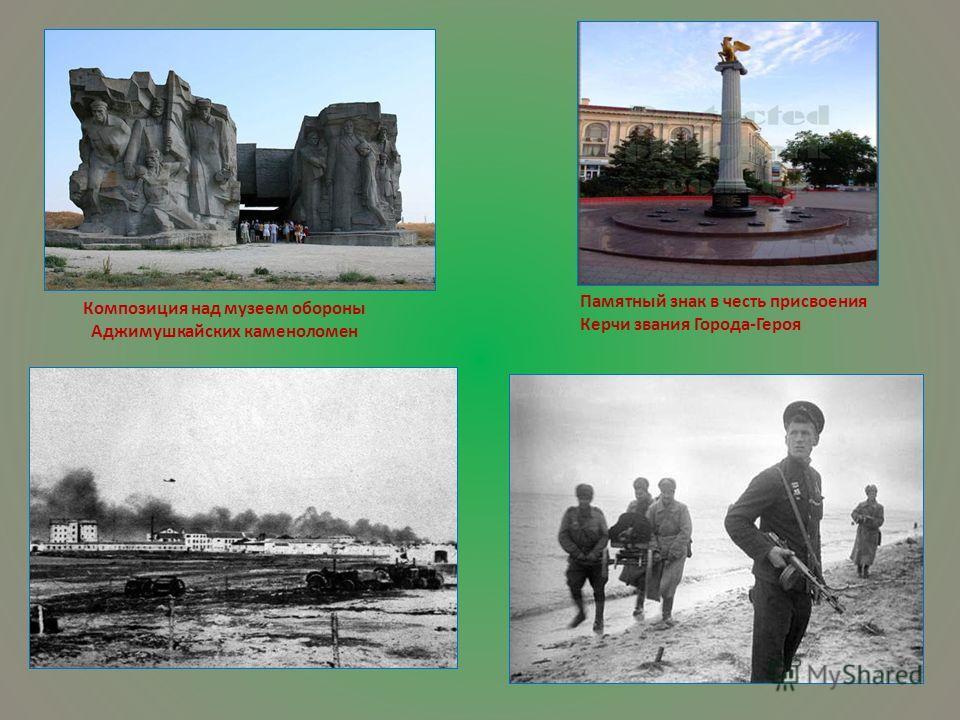 Композиция над музеем обороны Аджимушкайских каменоломен Памятный знак в честь присвоения Керчи звания Города-Героя
