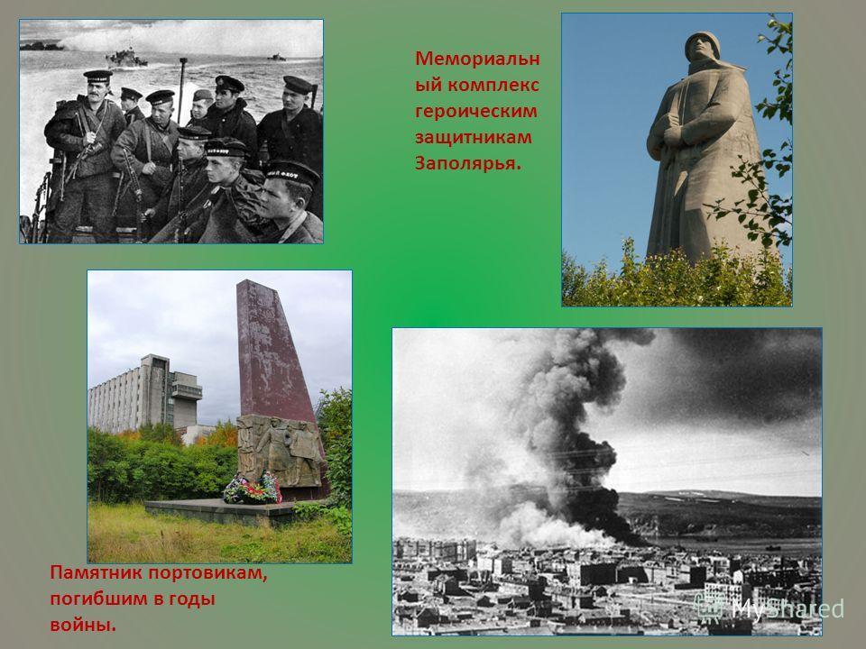 Памятник портовикам, погибшим в годы войны. Мемориальн ый комплекс героическим защитникам Заполярья.
