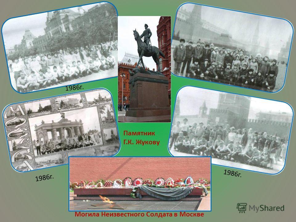 Памятник Г.К. Жукову Могила Неизвестного Солдата в Москве 1986 г.