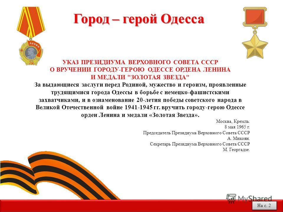 Город – герой Одесса УКАЗ ПРЕЗИДИУМА ВЕРХОВНОГО СОВЕТА СССР О ВРУЧЕНИИ ГОРОДУ-ГЕРОЮ ОДЕССЕ ОРДЕНА ЛЕНИНА И МЕДАЛИ