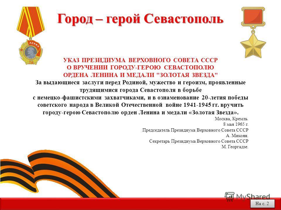 Город – герой Севастополь УКАЗ ПРЕЗИДИУМА ВЕРХОВНОГО СОВЕТА СССР О ВРУЧЕНИИ ГОРОДУ-ГЕРОЮ СЕВАСТОПОЛЮ ОРДЕНА ЛЕНИНА И МЕДАЛИ