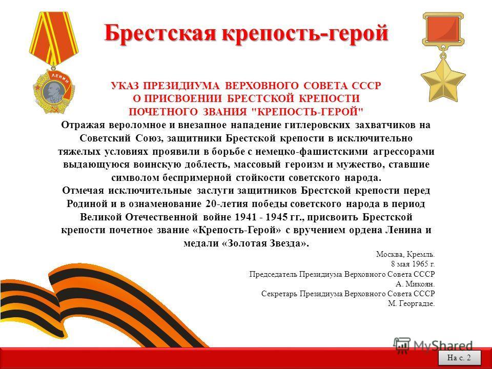 Брестская крепость-герой УКАЗ ПРЕЗИДИУМА ВЕРХОВНОГО СОВЕТА СССР О ПРИСВОЕНИИ БРЕСТСКОЙ КРЕПОСТИ ПОЧЕТНОГО ЗВАНИЯ