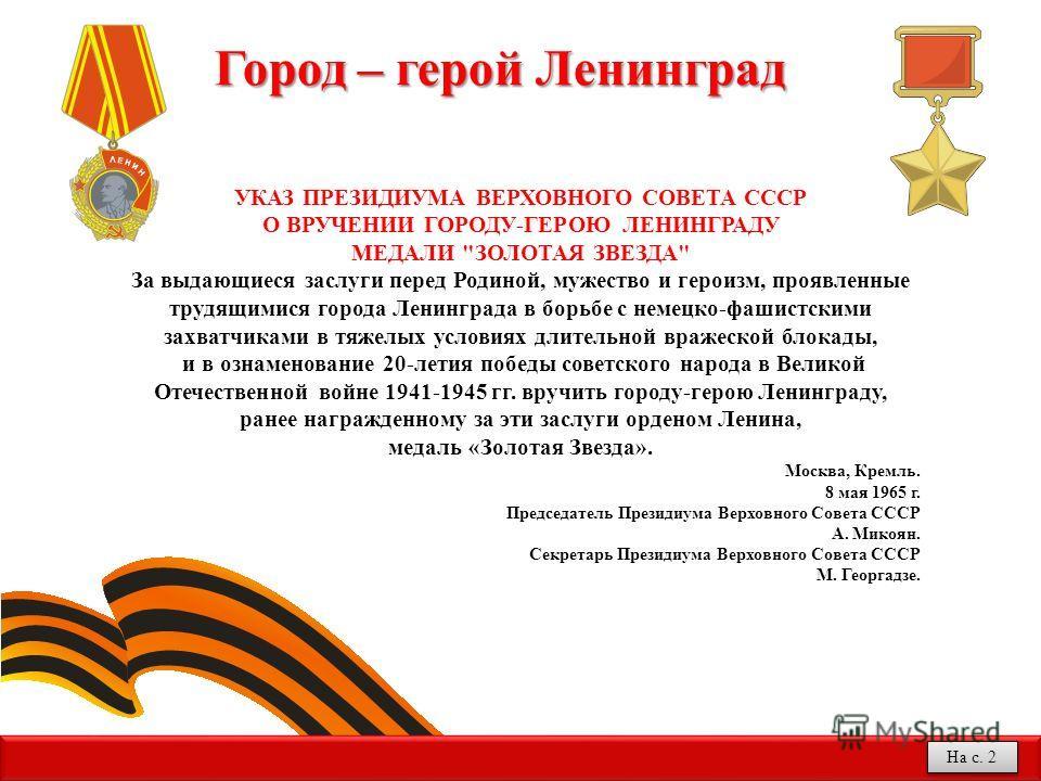 Город – герой Ленинград УКАЗ ПРЕЗИДИУМА ВЕРХОВНОГО СОВЕТА СССР О ВРУЧЕНИИ ГОРОДУ-ГЕРОЮ ЛЕНИНГРАДУ МЕДАЛИ