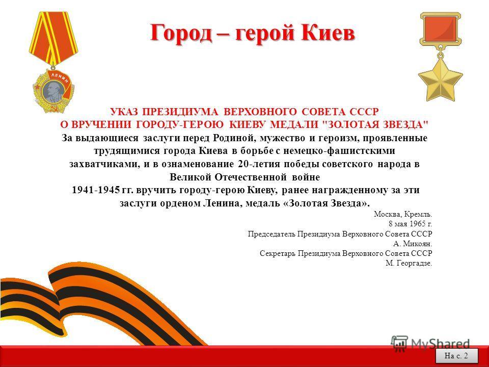 Город – герой Киев УКАЗ ПРЕЗИДИУМА ВЕРХОВНОГО СОВЕТА СССР О ВРУЧЕНИИ ГОРОДУ-ГЕРОЮ КИЕВУ МЕДАЛИ
