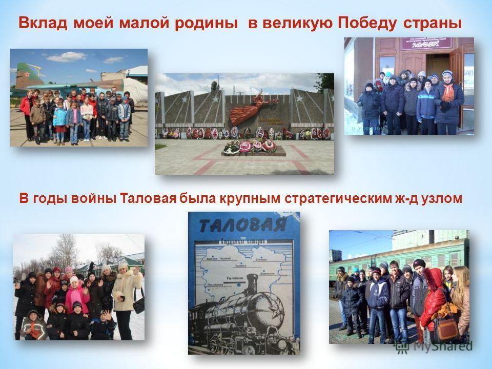Вклад моей малой родины в великую Победу страны В годы войны Таловая была крупным стратегическим ж-д узлом