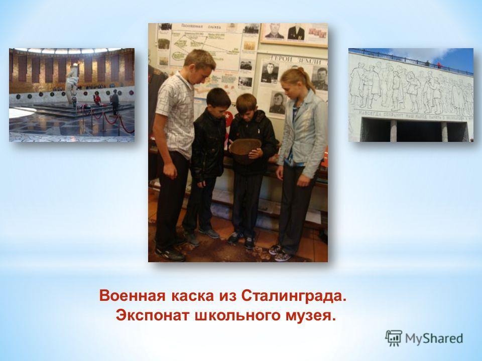 Военная каска из Сталинграда. Экспонат школьного музея.