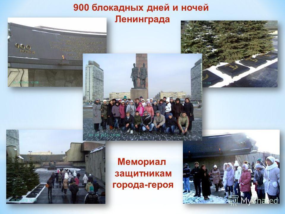 900 блокадных дней и ночей Ленинграда Мемориал защитникам города-героя
