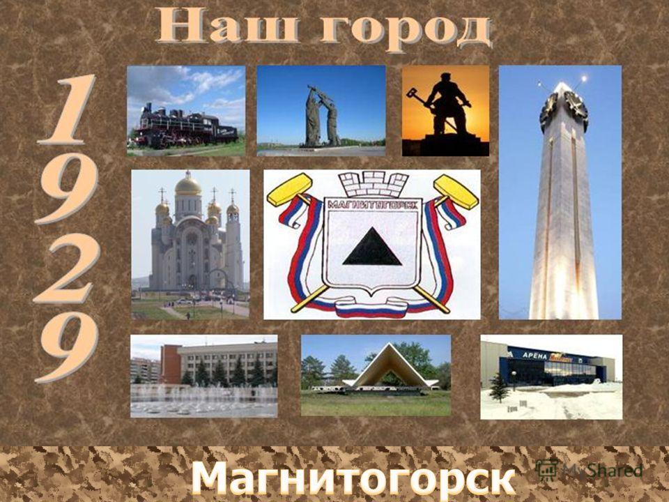 столица Чувашской республики, расположенная на берегу р.Волга.