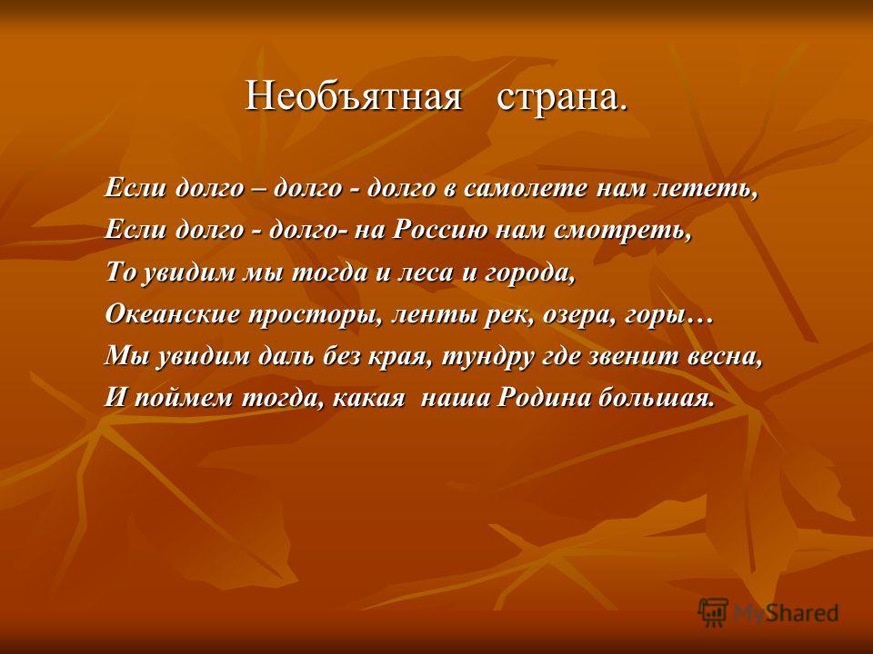 Необъятная страна. Если долго – долго - долго в самолете нам лететь, Если долго – долго - долго в самолете нам лететь, Если долго - долго- на Россию нам смотреть, Если долго - долго- на Россию нам смотреть, То увидим мы тогда и леса и города, То увид