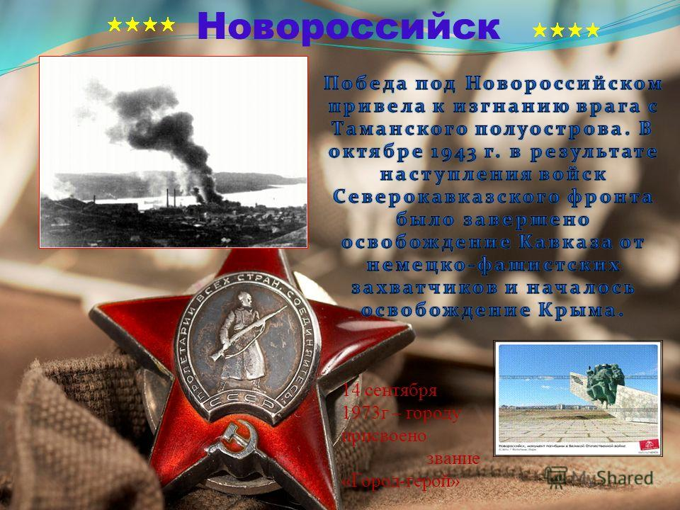 Новороссийск 14 сентября 1973 г – городу присвоено звание «Город-герой»