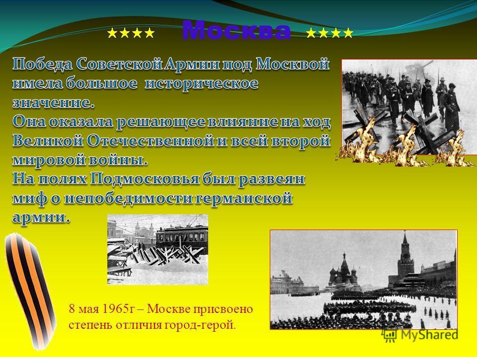 Москва 8 мая 1965 г – Москве присвоено степень отличия город-герой.