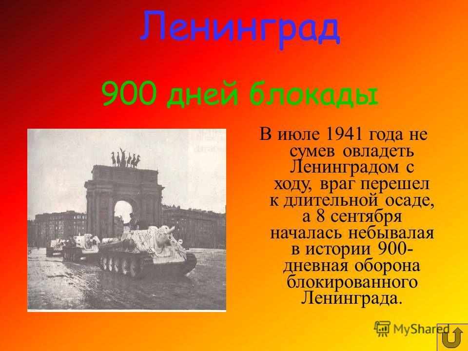 В июле 1941 года не сумев овладеть Ленинградом с ходу, враг перешел к длительной осаде, а 8 сентября началась небывалая в истории 900- дневная оборона блокированного Ленинграда. Ленинград 900 дней блокады