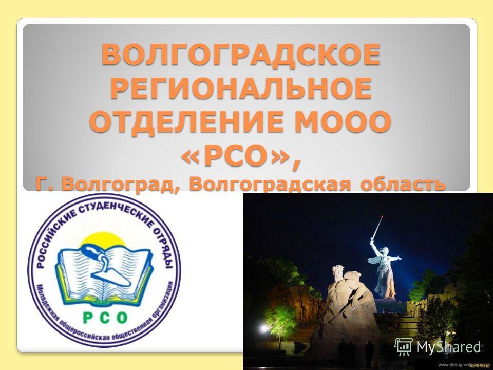 ВОЛГОГРАДСКОЕ РЕГИОНАЛЬНОЕ ОТДЕЛЕНИЕ МООО «РСО», Г. Волгоград, Волгоградская область