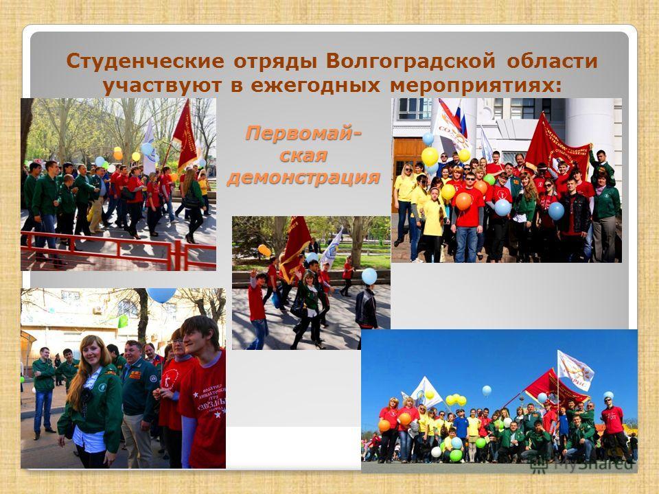 Первомай- ская демонстрация Студенческие отряды Волгоградской области участвуют в ежегодных мероприятиях: