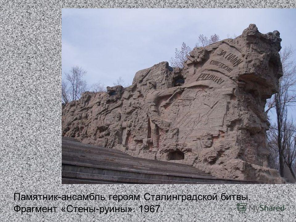 Памятник-ансамбль героям Сталинградской битвы. Фрагмент «Стены-руины». 1967.