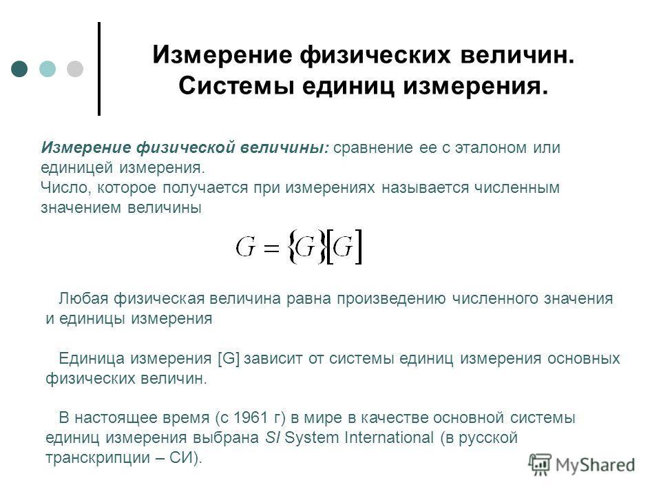 Измерение физических величин. Системы единиц измерения. Измерение физической величины: сравнение ее с эталоном или единицей измерения. Число, которое получается при измерениях называется численным значением величины Любая физическая величина равна пр