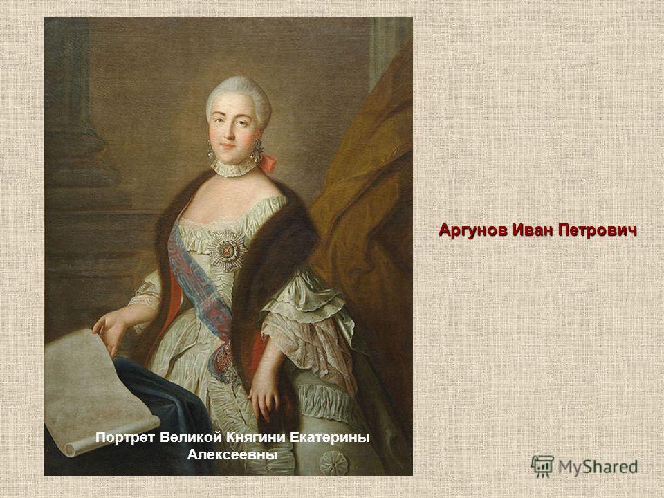 Портрет Великой Княгини Екатерины Алексеевны