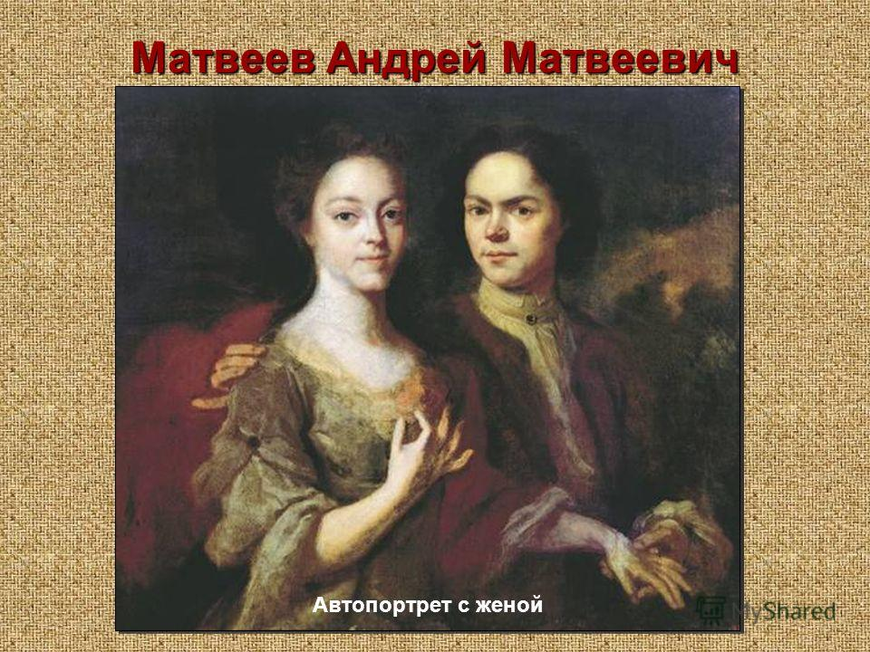 Матвеев Андрей Матвеевич Автопортрет с женой