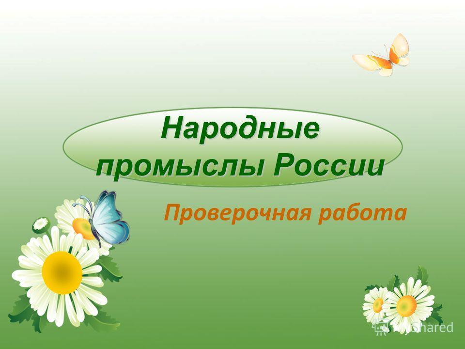 Народные промыслы России Проверочная работа