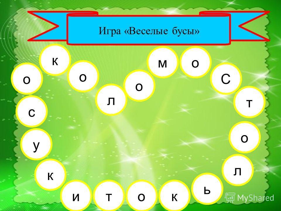 Игра «Веселые бусы» мо С т ь о л с окт у к и о к о л о