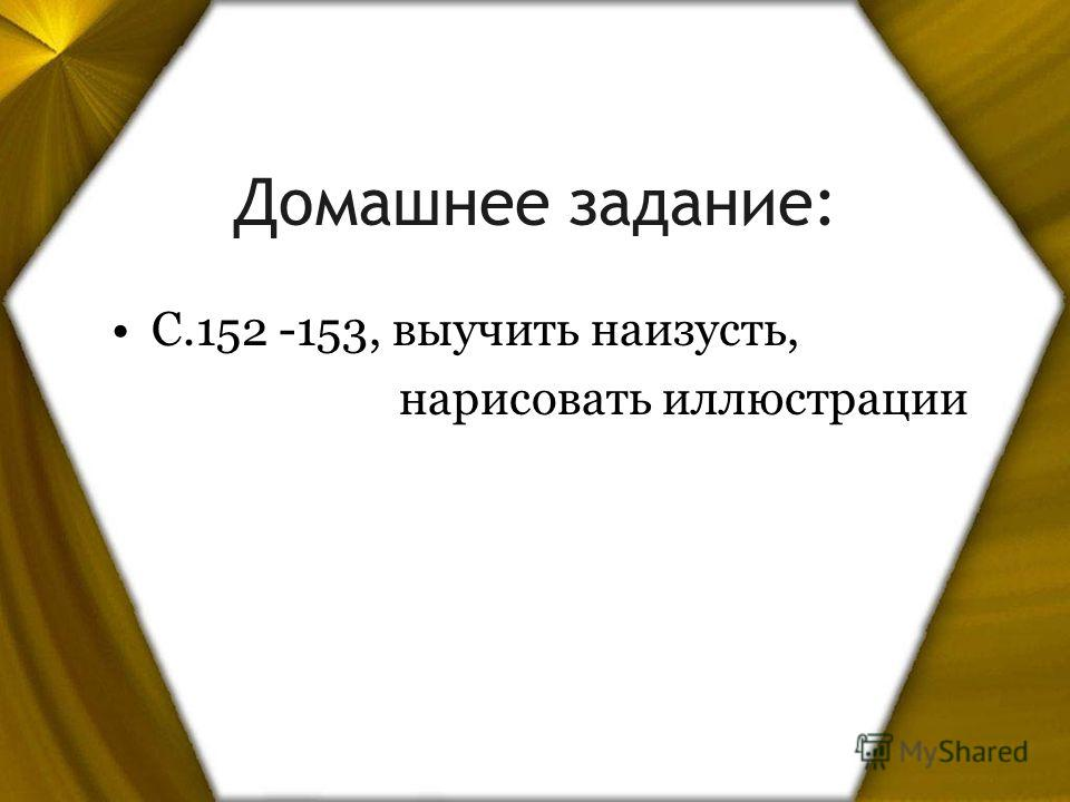 Домашнее задание: С.152 -153, выучить наизусть, нарисовать иллюстрации