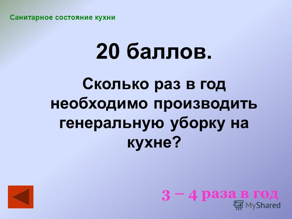Санитарное состояние кухни 20 баллов. Сколько раз в год необходимо производить генеральную уборку на кухне? 3 – 4 раза в год