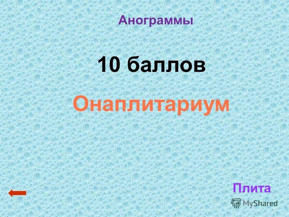 10 баллов Онаплитариум Плита Анограммы