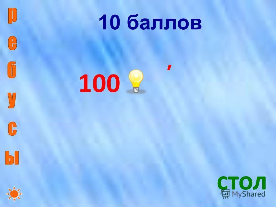 10 баллов 100 ̕̕̕̕ стол