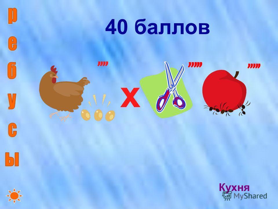 40 баллов Кухня ̕̕̕̕ х ̕̕̕̕̕