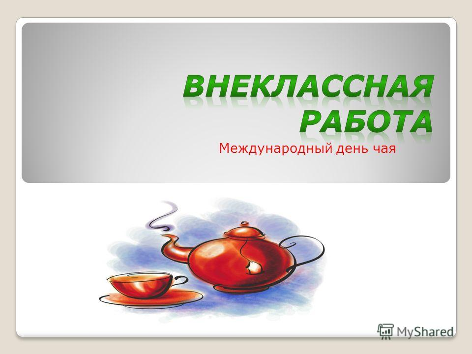 Международный день чая