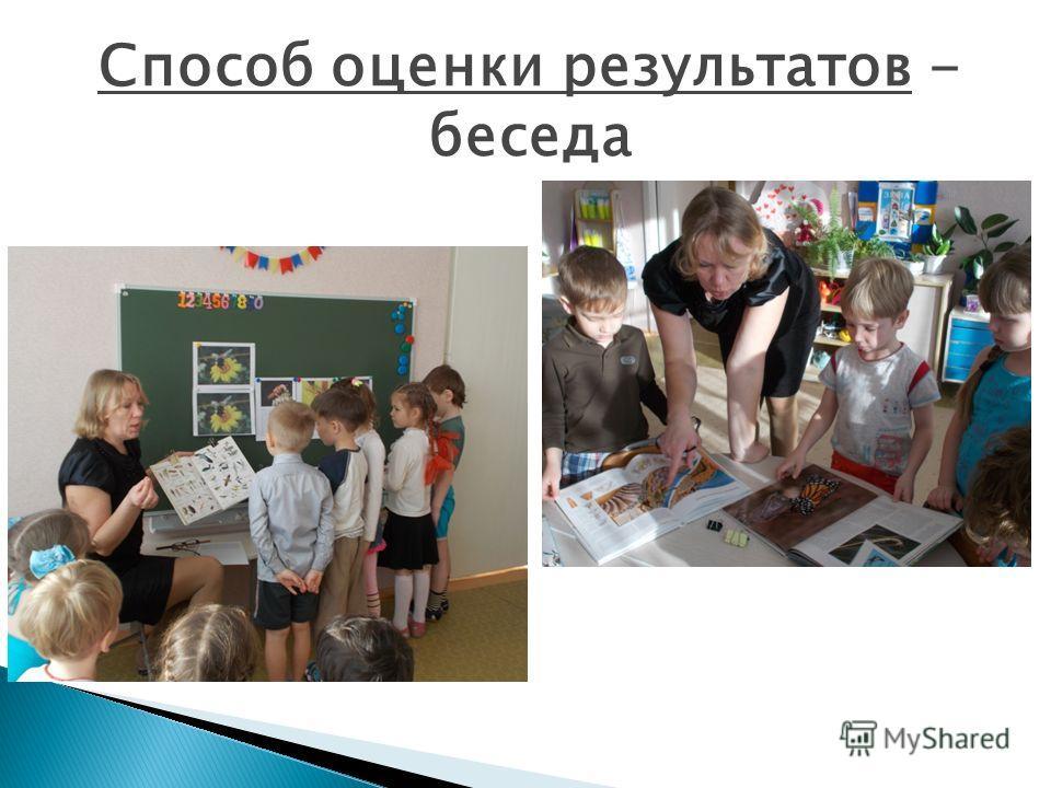 Участники проекта: - Воспитатель; - дети старшей группы; - родители.