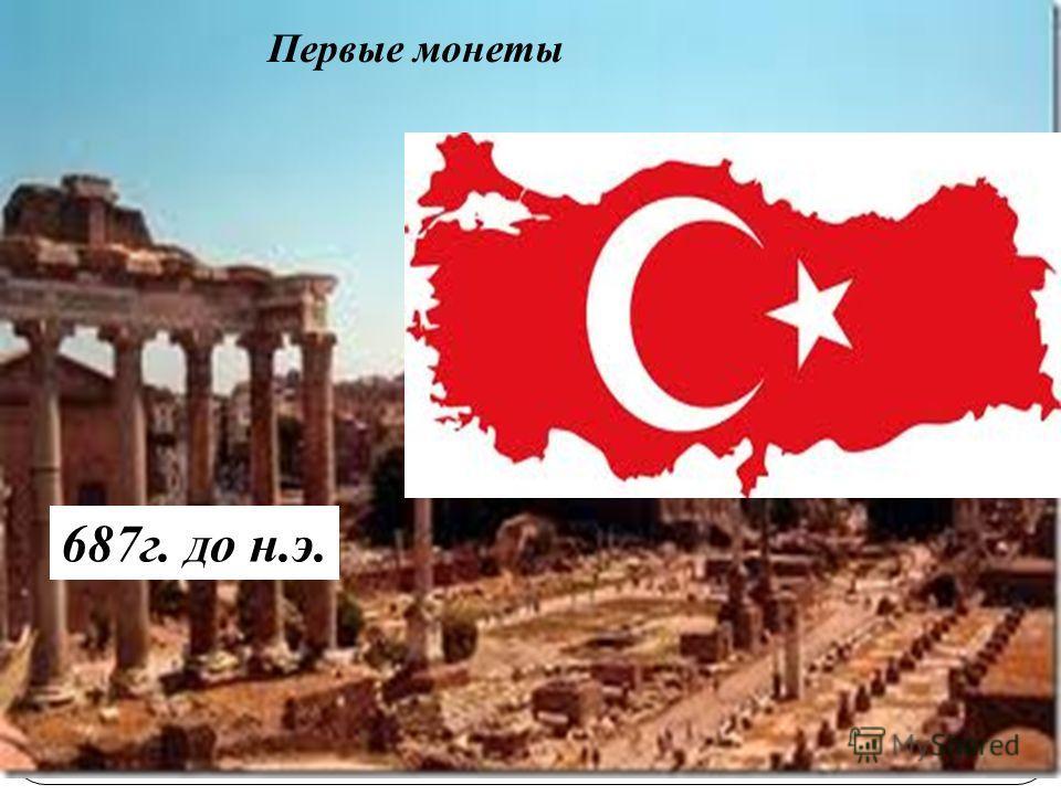 687 г. Д о н.э. Первые монеты