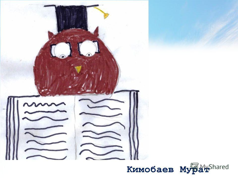 Кимобаев Мурат