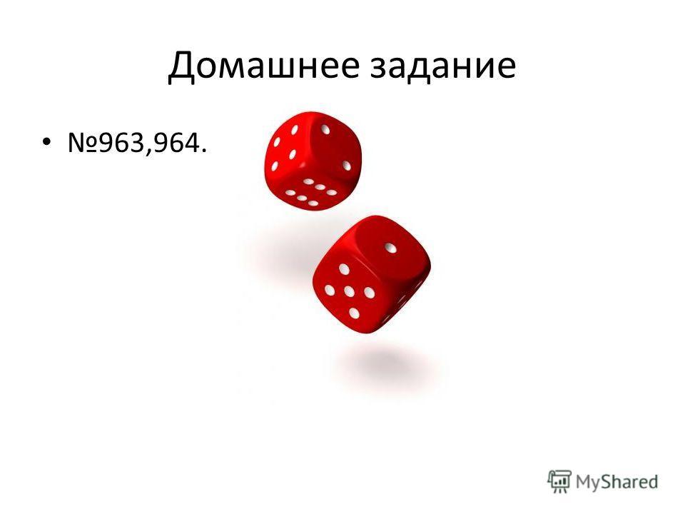 Домашнее задание 963,964.
