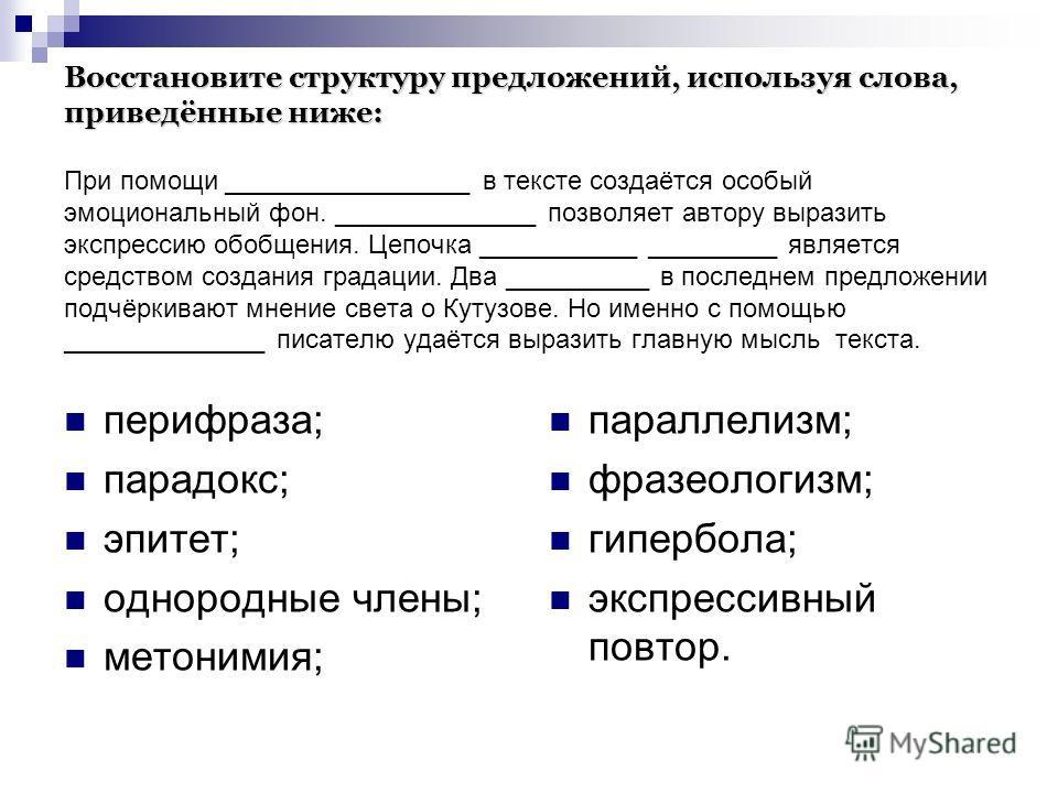 Восстановите структуру предложений, используя слова, приведённые ниже: Восстановите структуру предложений, используя слова, приведённые ниже: При помощи _________________ в тексте создаётся особый эмоциональный фон. ______________ позволяет автору вы