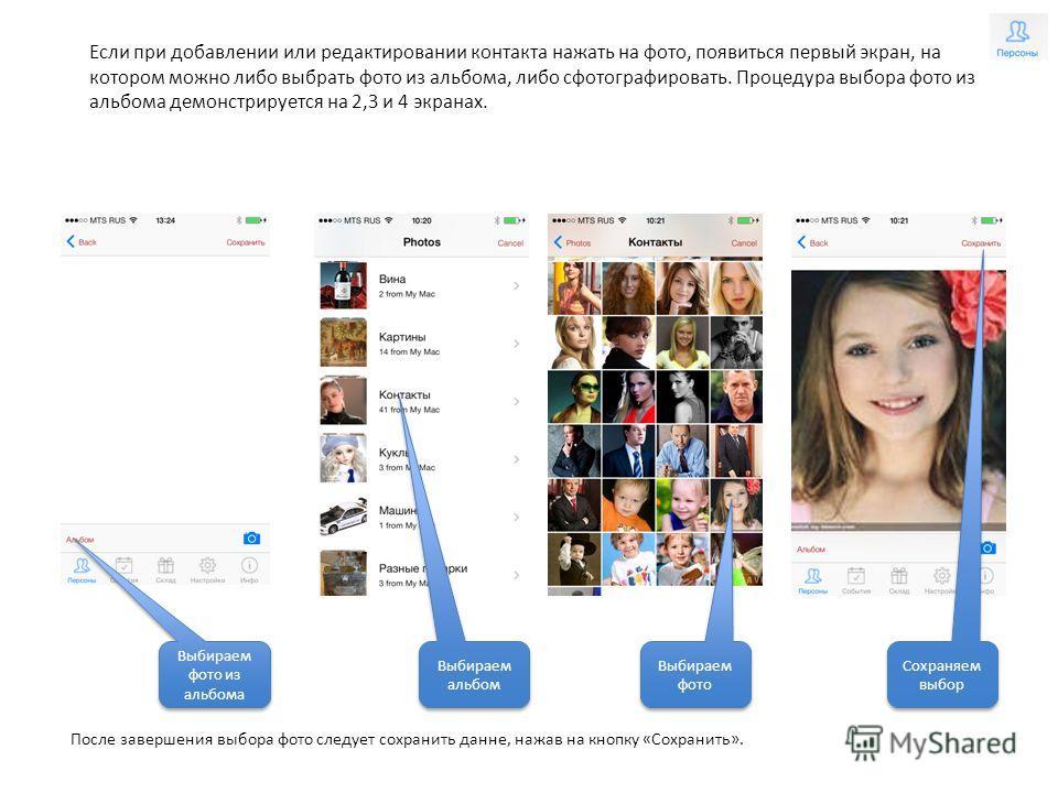 Если при добавлении или редактировании контакта нажать на фото, появиться первый экран, на котором можно либо выбрать фото из альбома, либо сфотографировать. Процедура выбора фото из альбома демонстрируется на 2,3 и 4 экранах. После завершения выбора