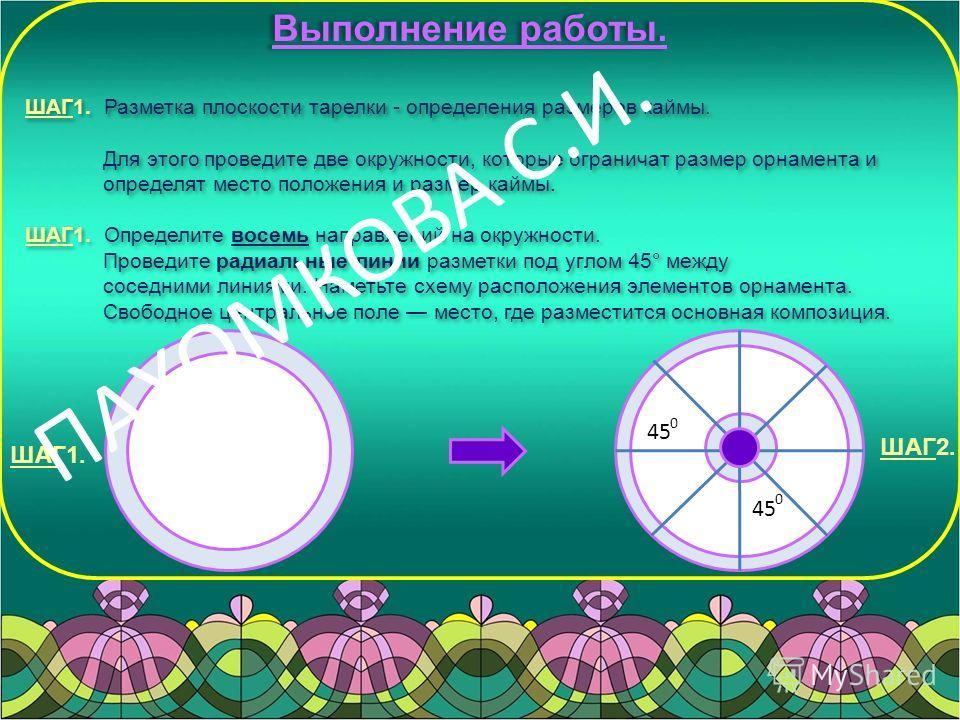 ШАГ1. Разметка плоскости тарелки - определения размеров каймы. Для этого проведите две окружности, которые ограничат размер орнамента и определят место положения и размер каймы. ШАГ1. Определите восемь направлений на окружности. Проведите радиальные