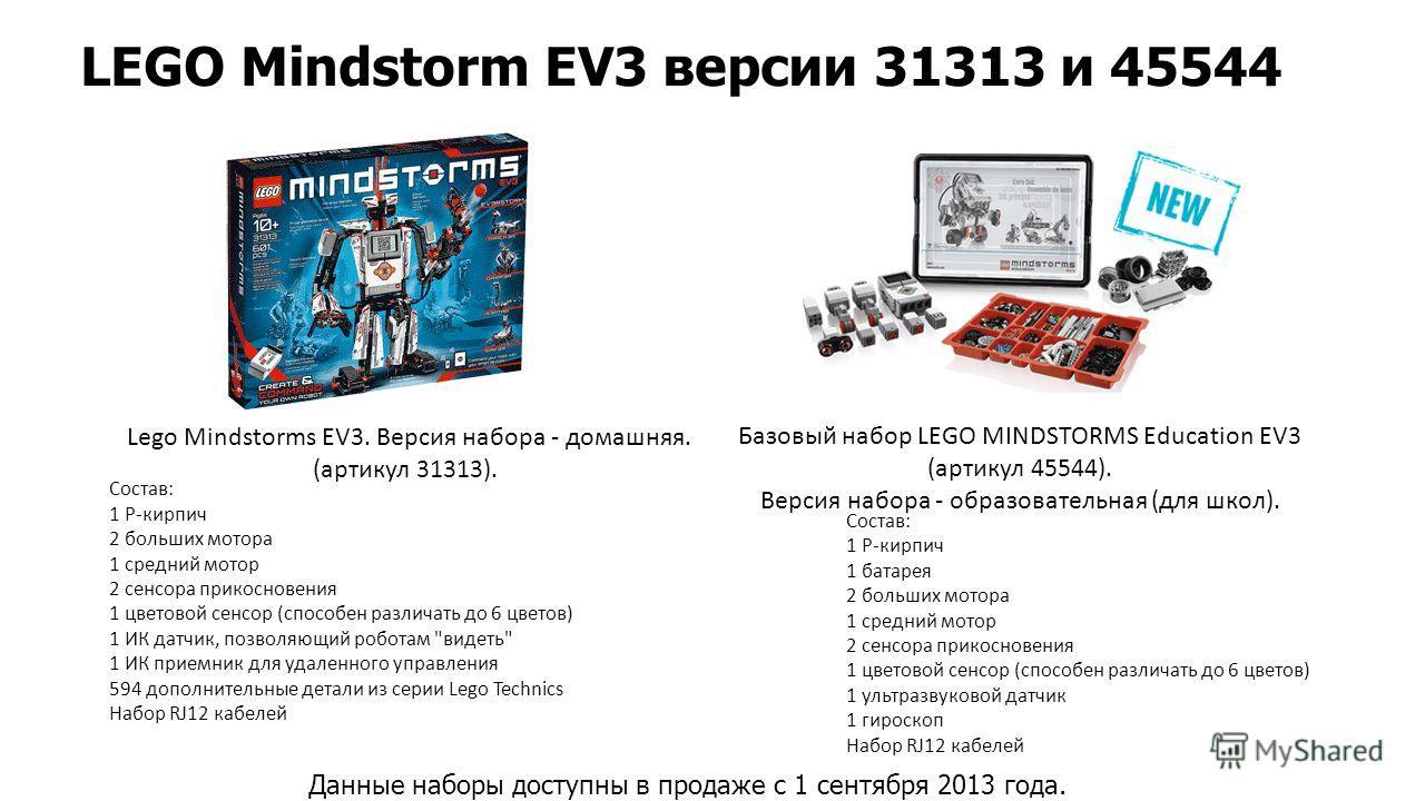 LEGO Mindstorm EV3 версии 31313 и 45544 Lego Mindstorms EV3. Версия набора - домашняя. (артикул 31313). Базовый набор LEGO MINDSTORMS Education EV3 (артикул 45544). Версия набора - образовательная (для школ). Данные наборы доступны в продаже с 1 сент