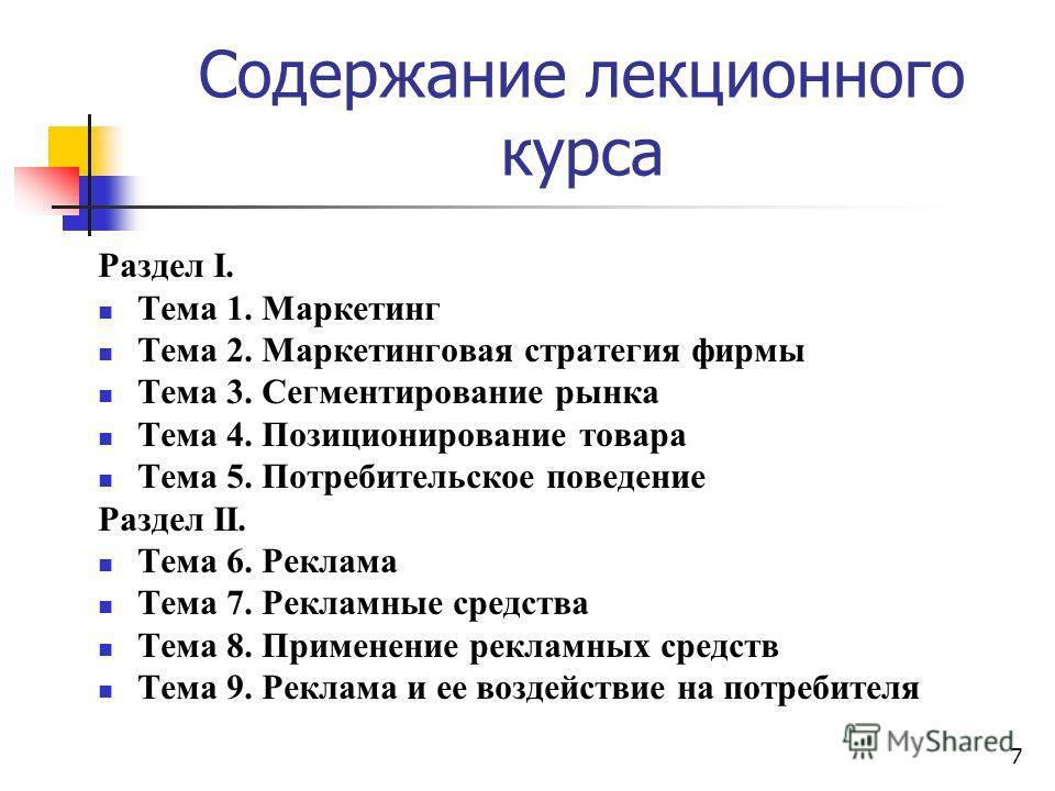 7 Содержание лекционного курса Раздел I. Тема 1. Маркетинг Тема 2. Маркетинговая стратегия фирмы Тема 3. Сегментирование рынка Тема 4. Позиционирование товара Тема 5. Потребительское поведение Раздел II. Тема 6. Реклама Тема 7. Рекламные средства Тем
