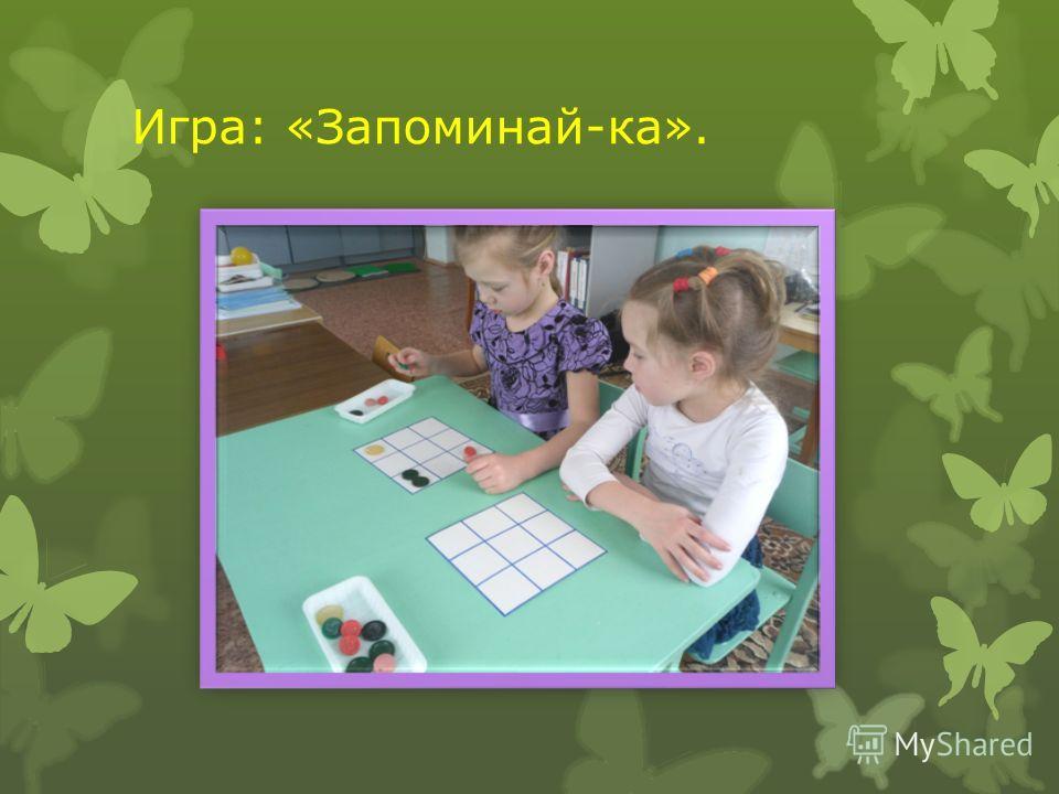 Цель игры: Развивать навык тактильного восприятия; Формировать навык количественного счета.