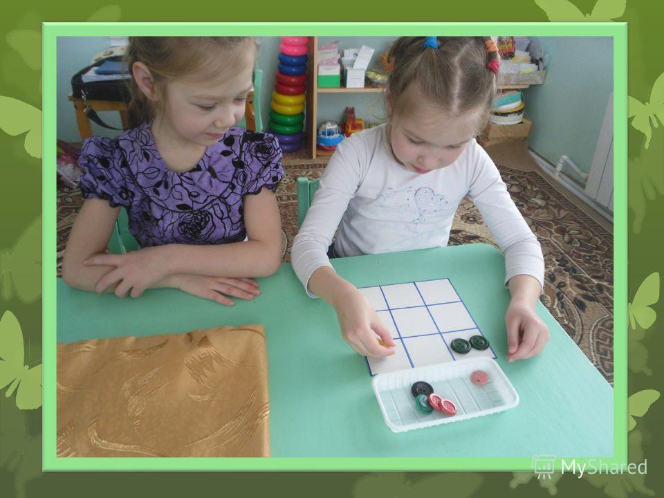 Цель игры: Эта игра поможет развить внимание, память, а также навыки счета. Для нее необходимы две карточки (разделенных на 9 квадратов) и два набора пуговиц (18 штук попарно одинаковых).