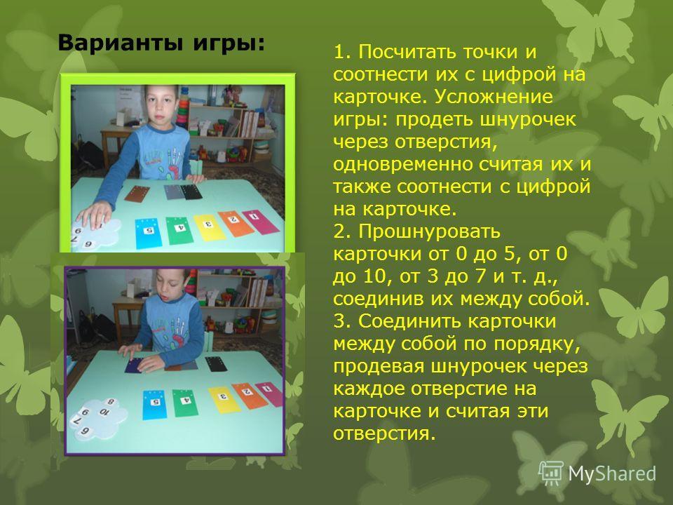 Цель игры: 1. Способствовать развитию мелкой моторики рук с помощью шнуровок. 2. Развивать навыки счета. 3. Учить соотносить цифру с количеством предметов (отверстий). 4. Учить соотносить количество предметов (отверстий) с соответствующей цифрой.