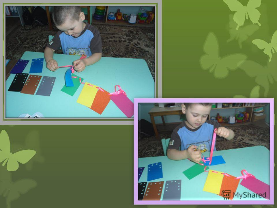 1. Посчитать точки и соотнести их с цифрой на карточке. Усложнение игры: продеть шнурочек через отверстия, одновременно считая их и также соотнести с цифрой на карточке. 2. Прошнуровать карточки от 0 до 5, от 0 до 10, от 3 до 7 и т. д., соединив их м