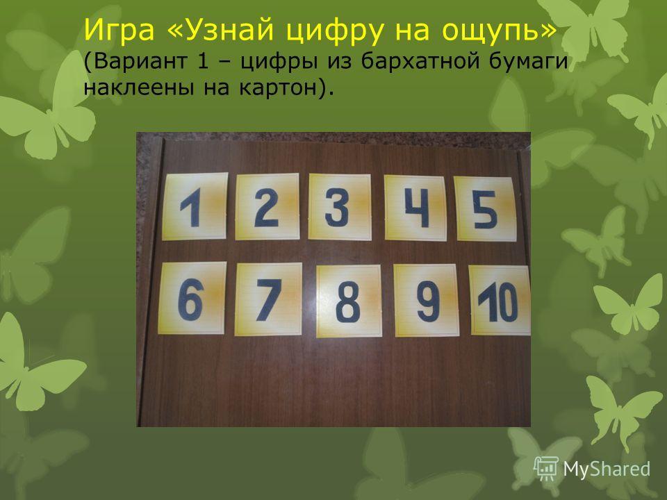 Представляем Вашему вниманию игры, сделанные своими руками, по формированию элементарных математических представлений по разделу «Количество и счет», «Геометрические фигуры».