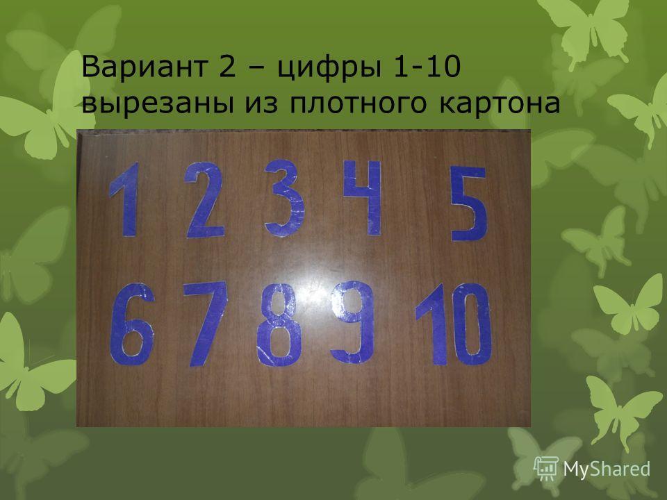 Игра «Узнай цифру на ощупь» (Вариант 1 – цифры из бархатной бумаги наклеены на картон).