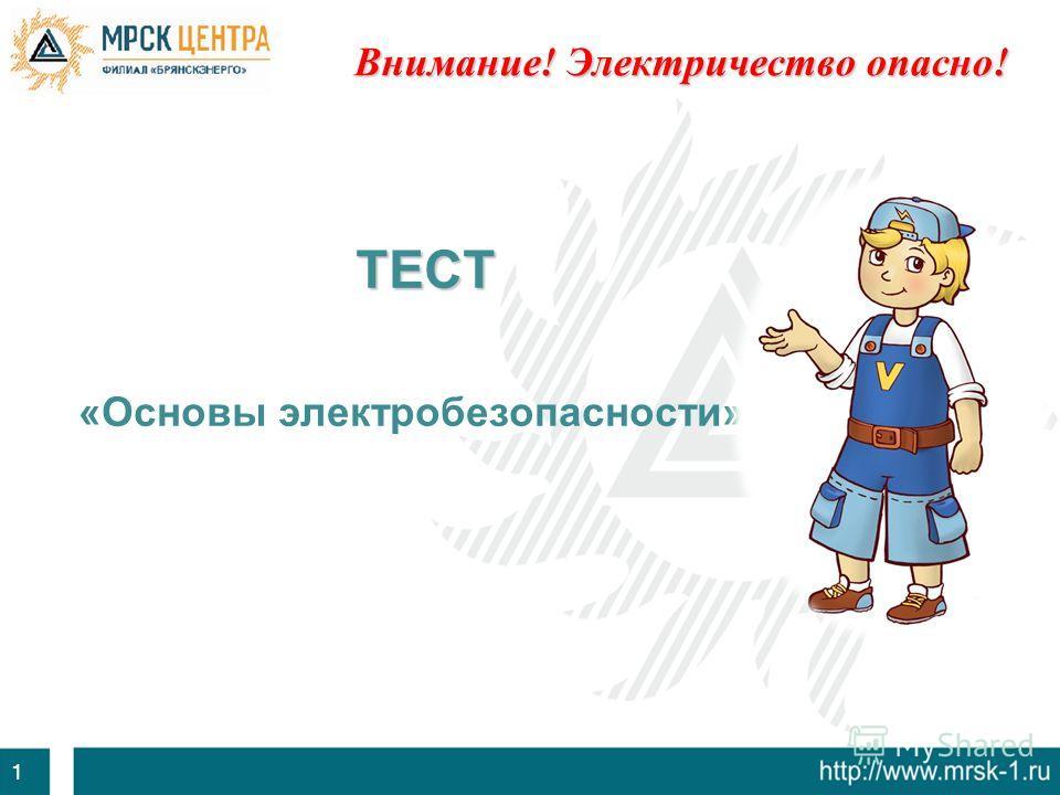 1 ТЕСТ «Основы электробезопасности» Внимание! Электричество опасно!