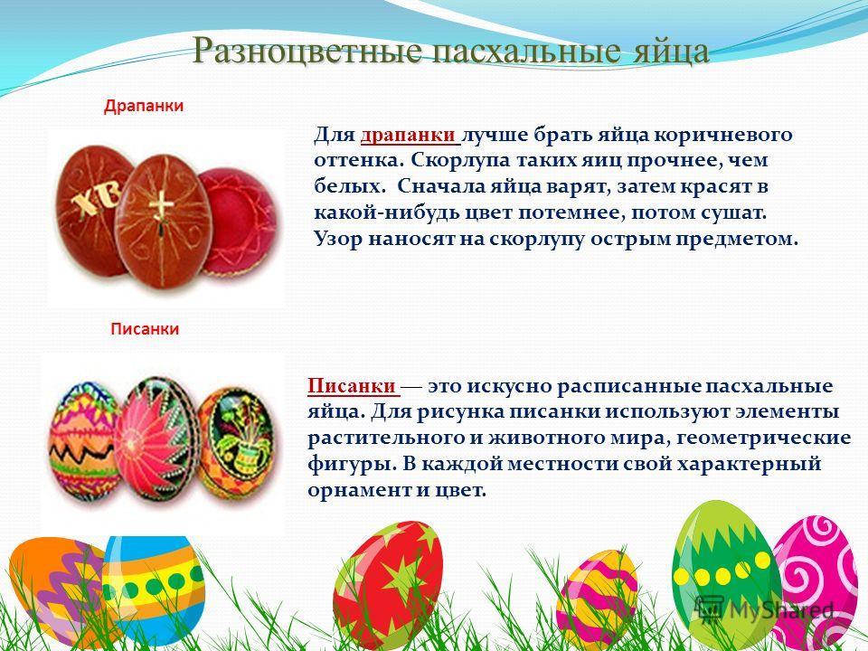 Драпанки Для драпанки лучше брать яйца коричневого оттенка. Скорлупа таких яиц прочнее, чем белых. Сначала яйца варят, затем красят в какой-нибудь цвет потемнее, потом сушат. Узор наносят на скорлупу острым предметом. Писанки Писанки это искусно расп