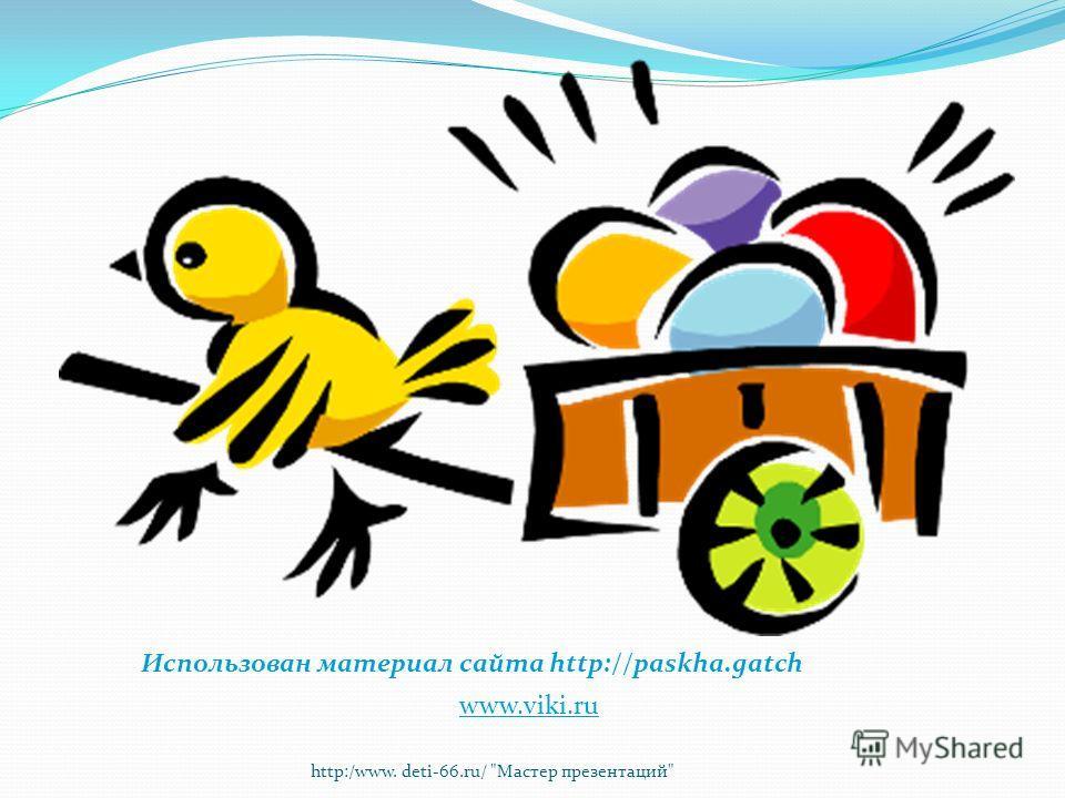 http:/www. deti-66.ru/ Мастер презентаций Использован материал сайта http://paskha.gatch www.viki.ru
