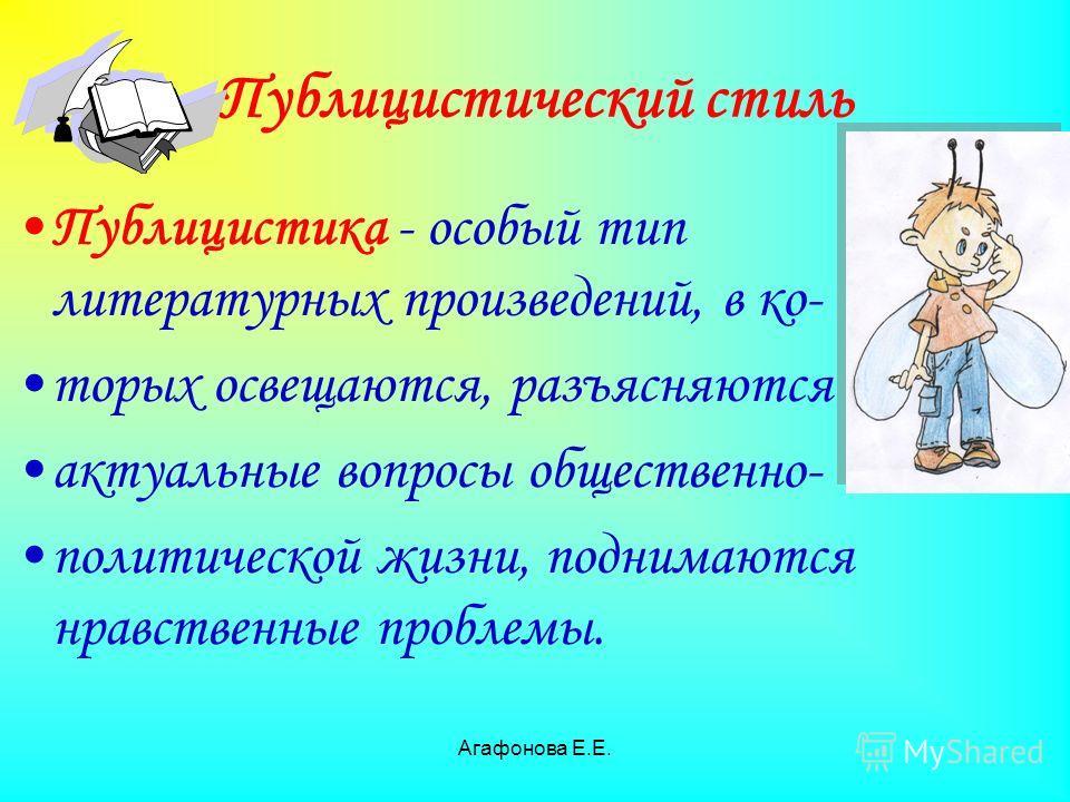 Агафонова Е.Е. Художественный стиль речи 1. Предназначен для создания художественных, поэтических образов, эмоционально – эстетического воздействия, и все языковые средства, включаемые в художественное произведение, подчиняются задачам данного стиля.